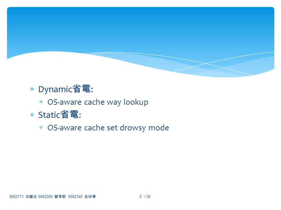 Dynamic : OS-aware cache way lookup Static : OS-aware cache set drowsy mode 9962111 9962306 9962145 / 30 6