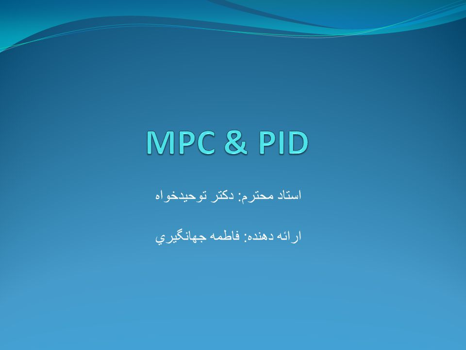 Contents Why GPC.Why PID. Why GPC & PID.