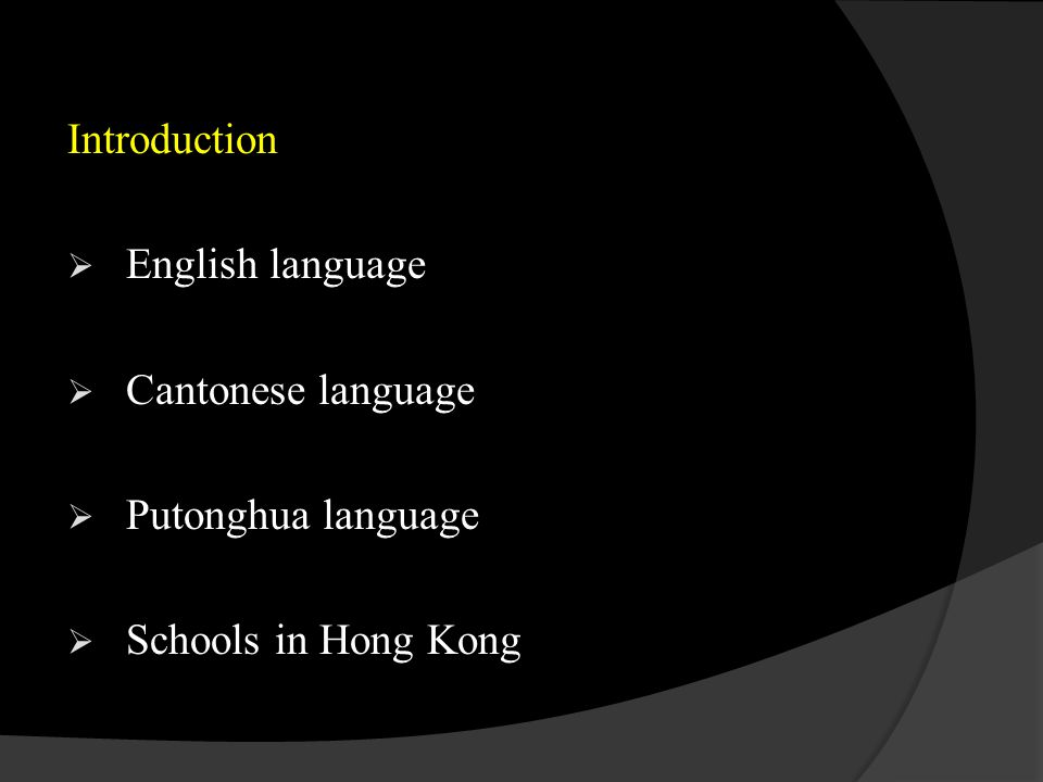 Introduction English language Cantonese language Putonghua language Schools in Hong Kong