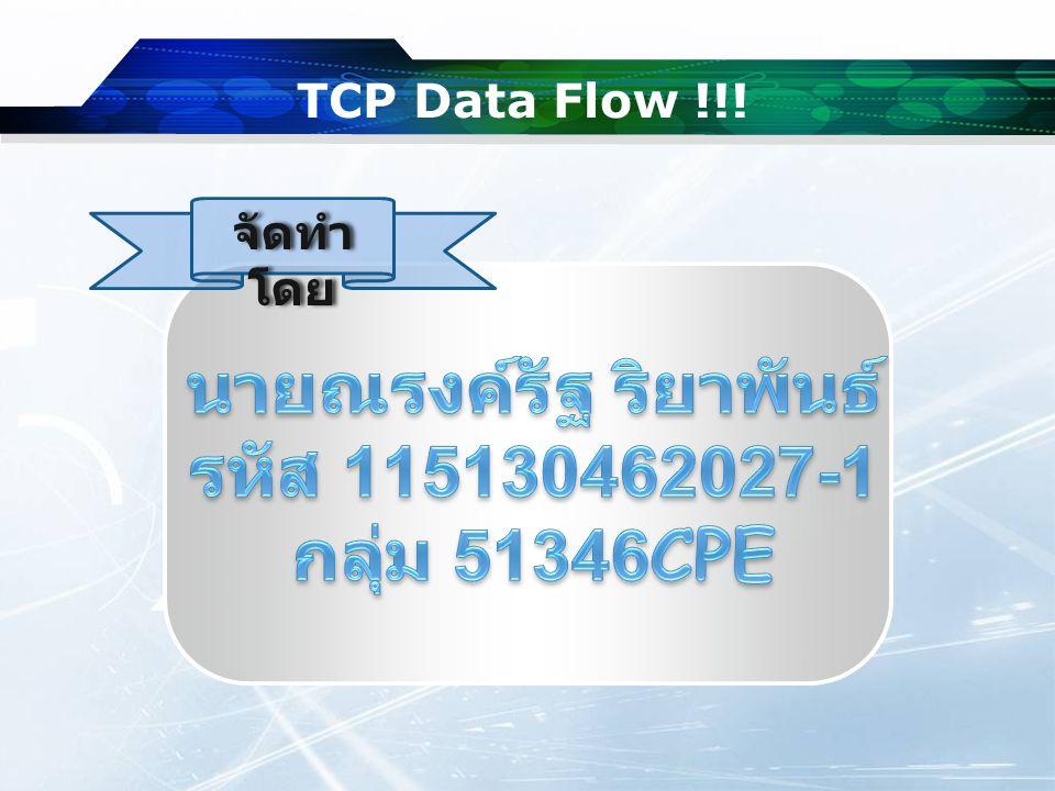 TCP Data Flow !!!