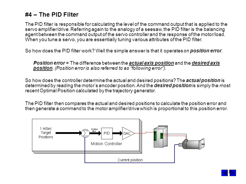 8 #4 – The PID Filter So how does the controller determine the actual and desired positions.