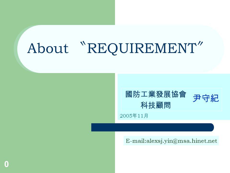 0 About REQUIREMENT 2005 11 E-mail:alexsj.yin@msa.hinet.net