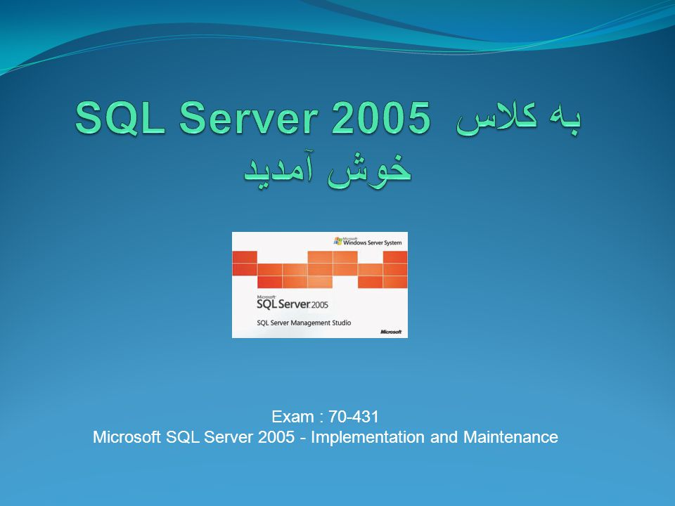 Exam : 70-431 Microsoft SQL Server 2005 - Implementation and Maintenance
