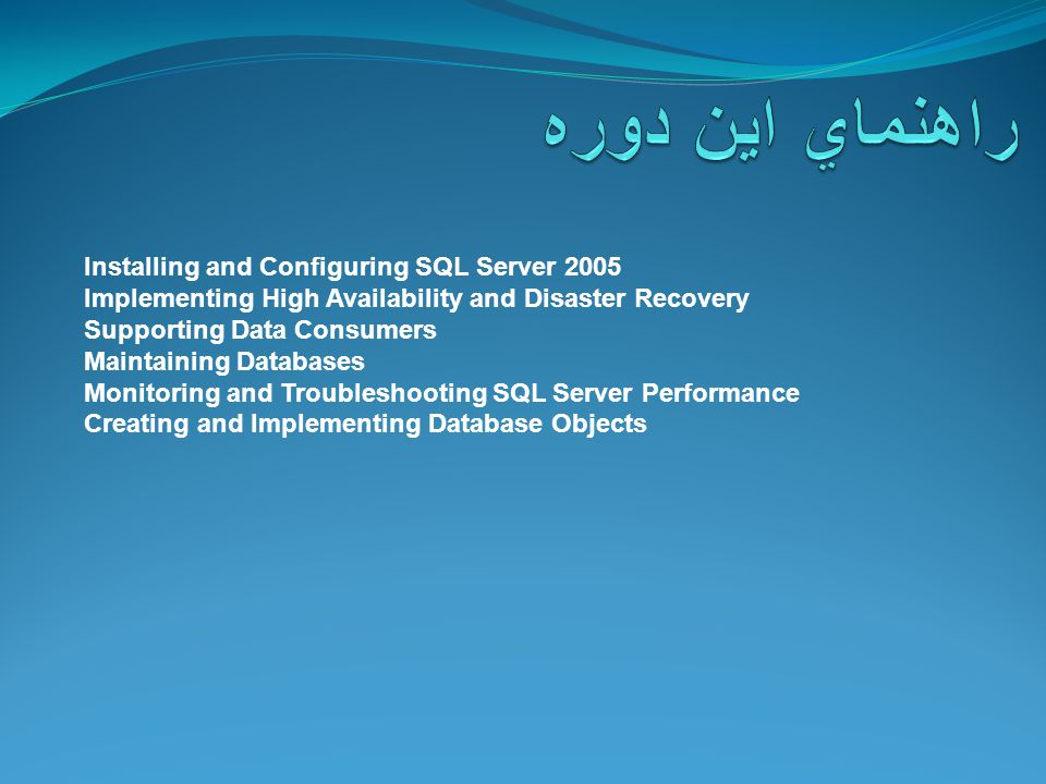 Installing and Configuring SQL Server 2005 Implementing High Availability and Disaster Recovery Supporting Data Consumers Maintaining Databases Monitoring and Troubleshooting SQL Server Performance Creating and Implementing Database Objects