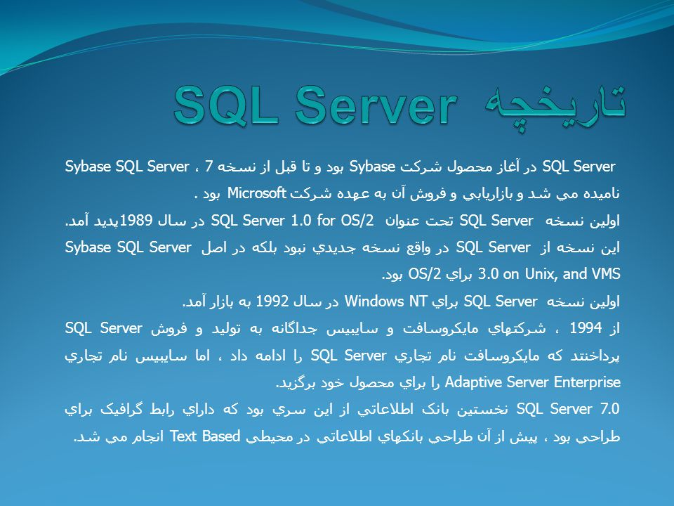 SQL Server 4.21 for Windows NT | Year: 1993 SQL Server 6.0, codenamed SQL95 | Year: 1995 SQL Server 6.5, codenamed Hydra | Year: 1996 SQL Server 7.0, codenamed Sphinx | Year: 1999 SQL Server 7.0 OLAP, codenamed Plato | Year: 1999 SQL Server 2000 32-bit, codenamed Shiloh (version 8.0) | Year: 2000 Standard Edition Enterprise Edition Developer Edition Evaluation Edition SQL Server 2000 64-bit, codenamed Liberty | Year: 2003 SQL Server 2005, codenamed Yukon (version 9.0) | Year: 2005 SQL Server 2005, codenamed Yukon (version 9.0) | Year: 2005 SQL Server next release is codenamed Katmai | Year: 2008
