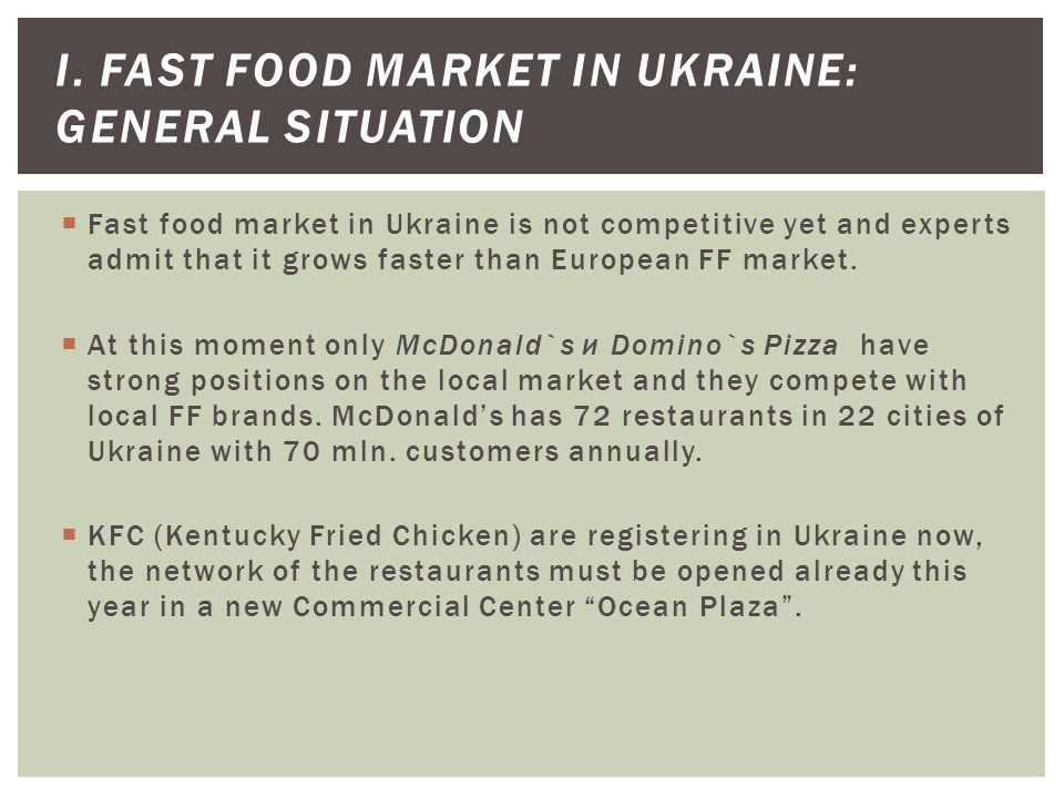 Fast food market in Ukraine is not competitive yet and experts admit that it grows faster than European FF market.