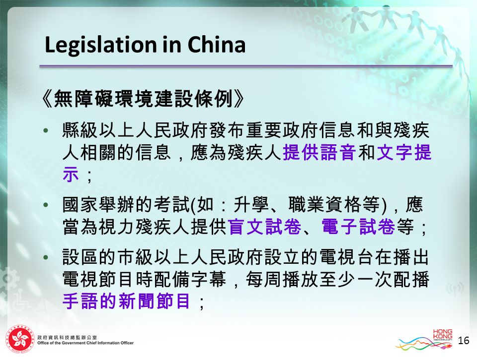16 ( ) Legislation in China