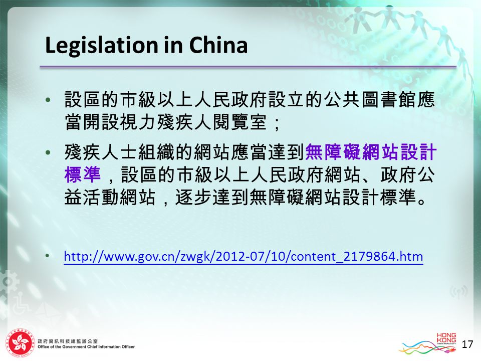 17 http://www.gov.cn/zwgk/2012-07/10/content_2179864.htm Legislation in China