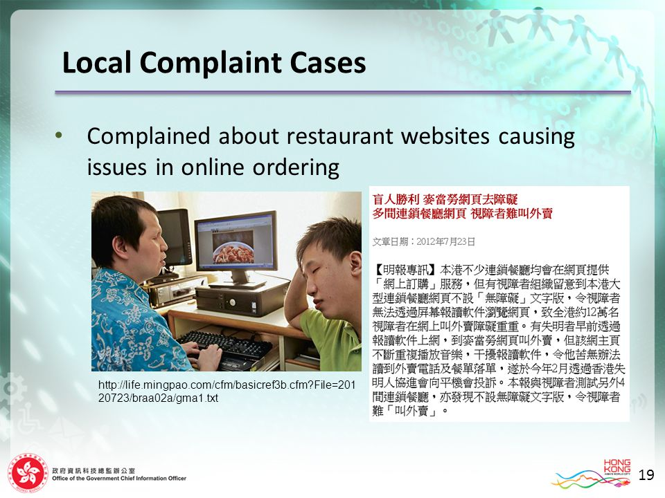 19 Complained about restaurant websites causing issues in online ordering Local Complaint Cases http://life.mingpao.com/cfm/basicref3b.cfm File=201 20723/braa02a/gma1.txt