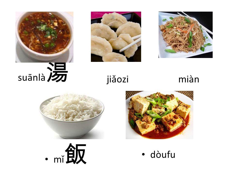 suānlà jiǎozimiàn dòufu mǐ