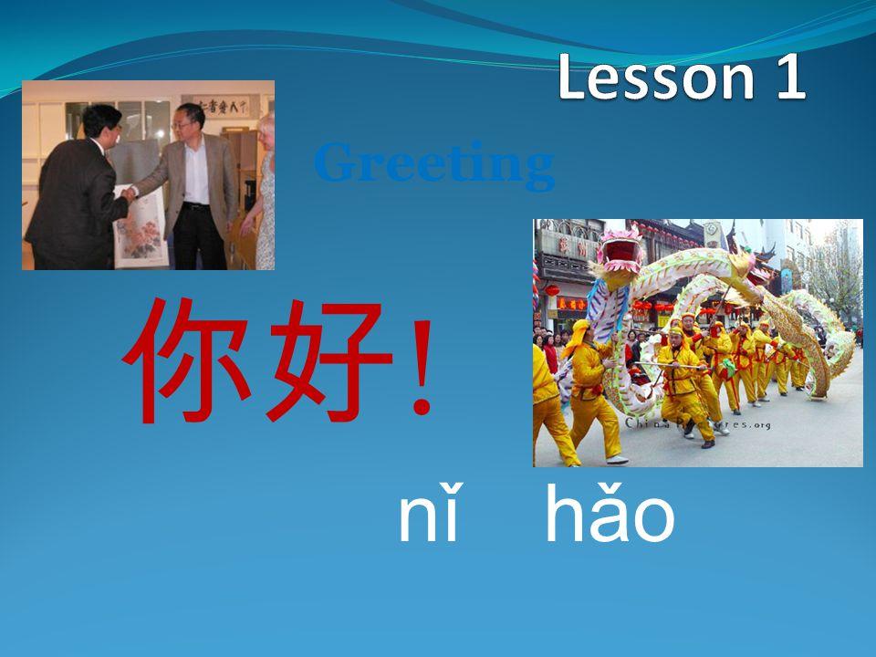 ! Greeting nǐhǎo