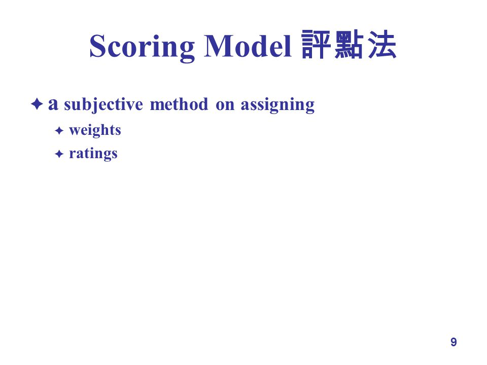 9 Scoring Model a subjective method on assigning weights ratings