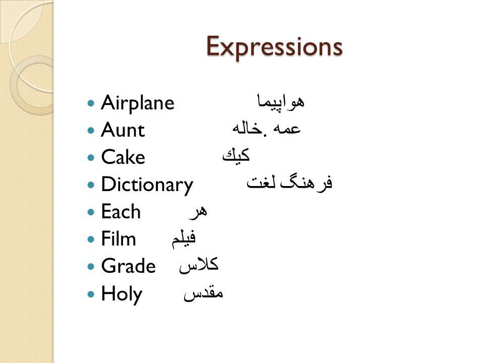 Expressions Airplane هواپيما Aunt عمه. خاله Cake كيك Dictionary فرهنگ لغت Each هر Film فيلم Grade كلاس Holy مقدس