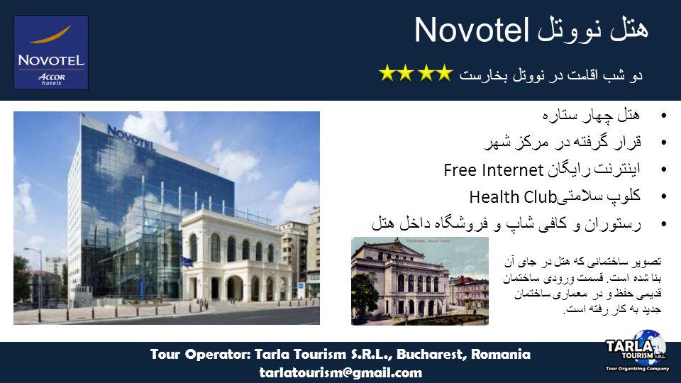هتل نووتل Novotel هتل چهار ستاره قرار گرفته در مرکز شهر اینترنت رایگان Free Internet کلوپ سلامتی Health Club رستوران و کافی شاپ و فروشگاه داخل هتل دو شب اقامت در نووتل بخارست Tour Operator: Tarla Tourism S.R.L., Bucharest, Romania tarlatourism@gmail.com تصویر ساختمانی که هتل در جای آن بنا شده است.