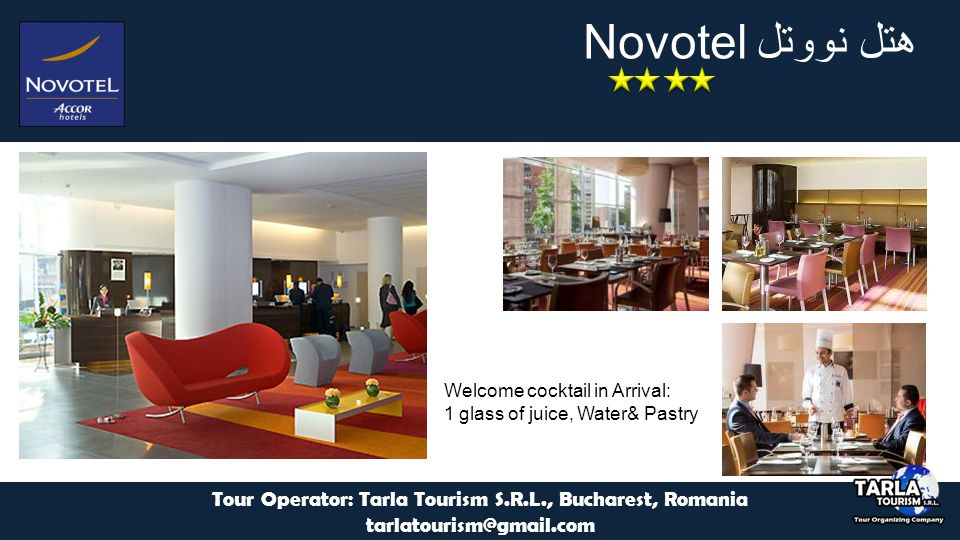 هتل نووتل Novotel Tour Operator: Tarla Tourism S.R.L., Bucharest, Romania tarlatourism@gmail.com Welcome cocktail in Arrival: 1 glass of juice, Water& Pastry
