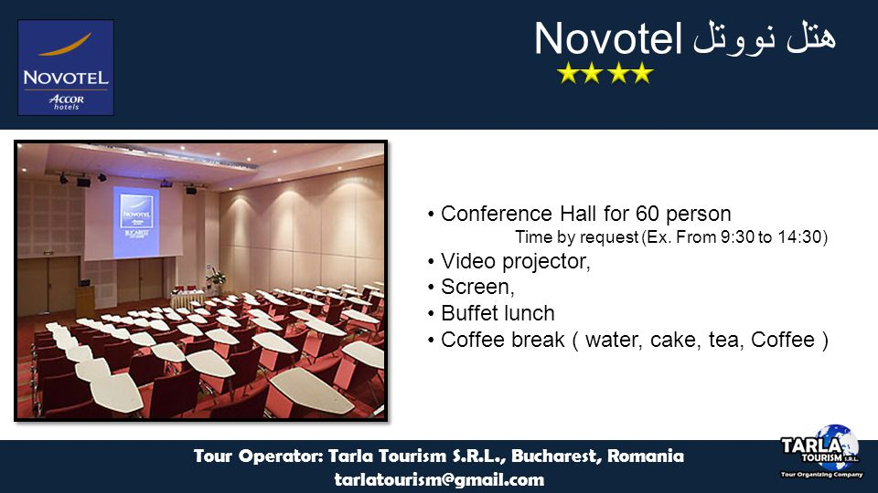 هتل نووتل Novotel Tour Operator: Tarla Tourism S.R.L., Bucharest, Romania tarlatourism@gmail.com Conference Hall for 60 person Time by request (Ex.