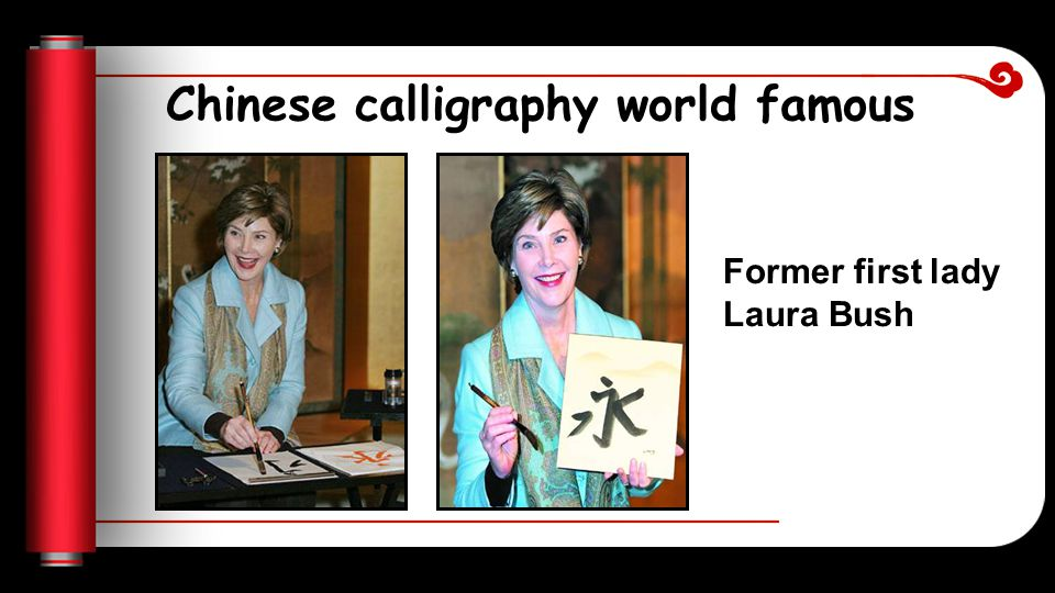 Chinese calligraphy world famous Former first lady Laura Bush