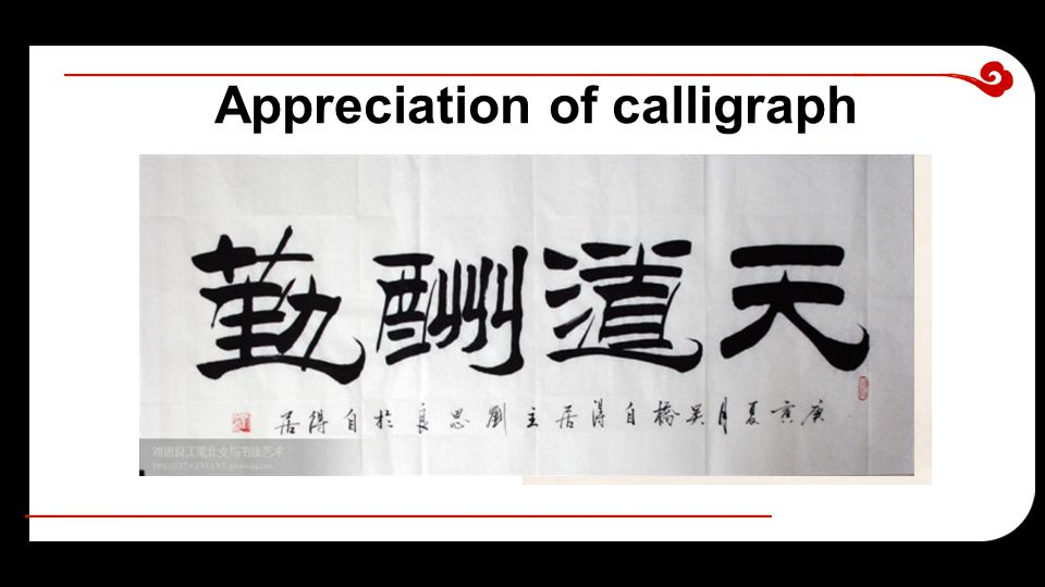Appreciation of calligraph