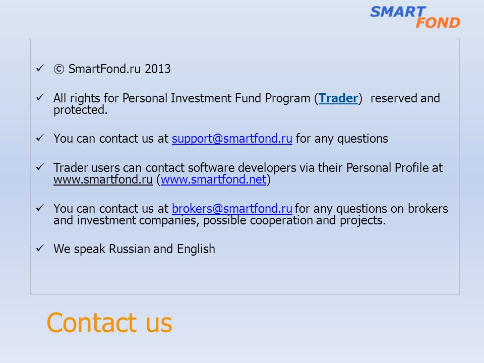 Contact us © SmartFond.ru 2013 All rights for Personal Investment Fund Program (Trader) reserved and protected.