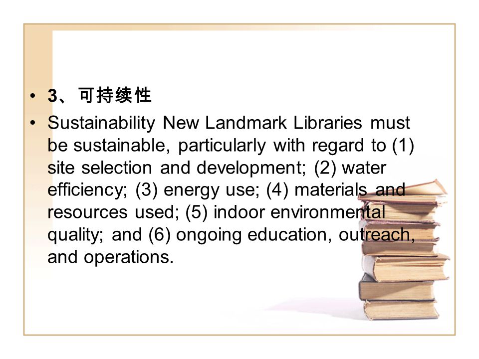 3 Sustainability New Landmark Libraries must be sustainable, particularly with regard to (1) site selection and development; (2) water efficiency; (3) energy use; (4) materials and resources used; (5) indoor environmental quality; and (6) ongoing education, outreach, and operations.
