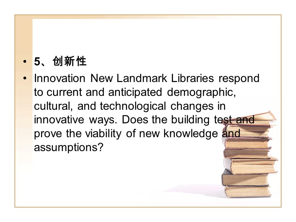 5 Innovation New Landmark Libraries respond to current and anticipated demographic, cultural, and technological changes in innovative ways.
