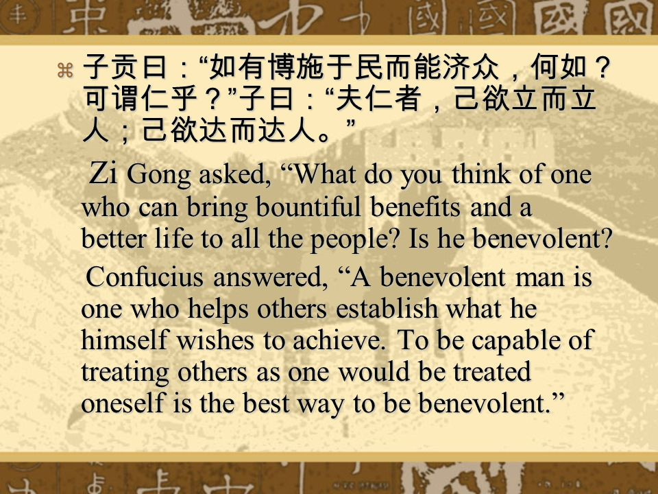 Zi Gong asked, What do you think of one who can bring bountiful benefits and a better life to all the people.