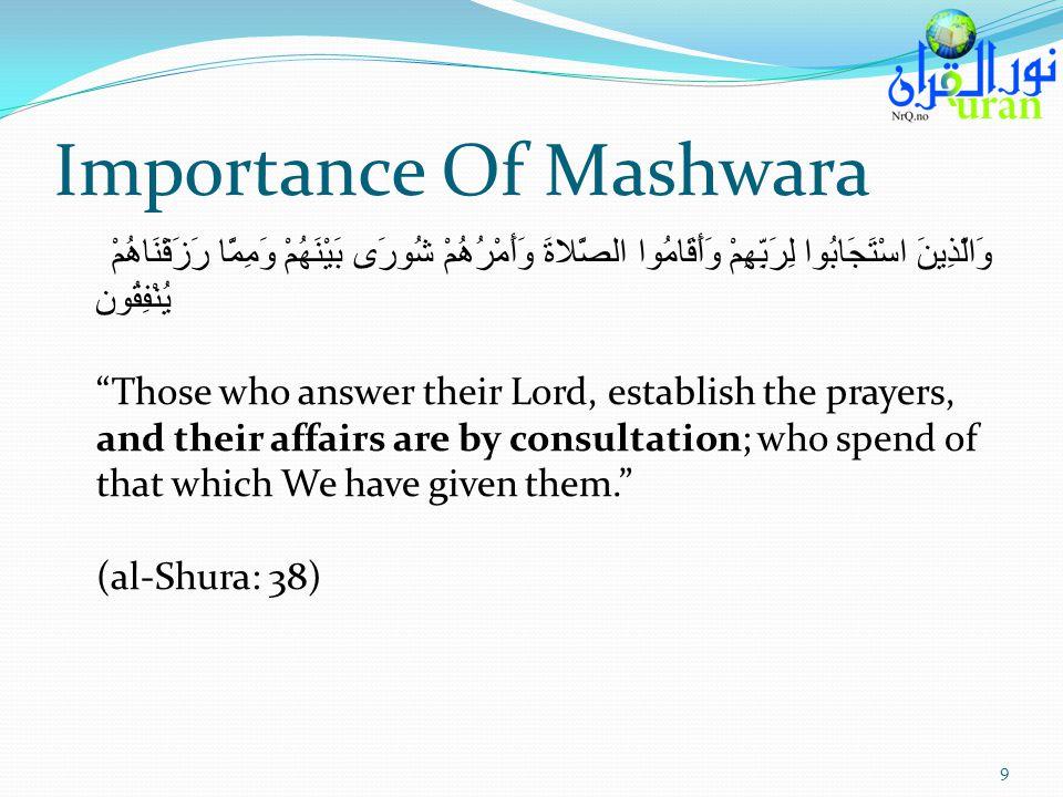 Importance Of Mashwara وَالَّذِينَ اسْتَجَابُوا لِرَبِّهِمْ وَأَقَامُوا الصَّلاةَ وَأَمْرُهُمْ شُورَى بَيْنَهُمْ وَمِمَّا رَزَقْنَاهُمْ يُنْفِقُونThos