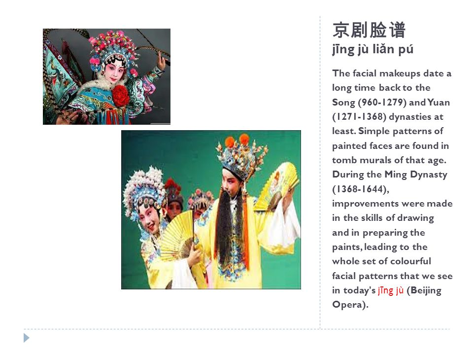 j ī ng jù li ǎ n pú The facial makeups date a long time back to the Song (960-1279) and Yuan (1271-1368) dynasties at least.