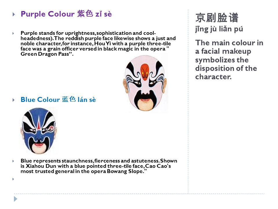 j ī ng jù li ǎ n pú The main colour in a facial makeup symbolizes the disposition of the character.