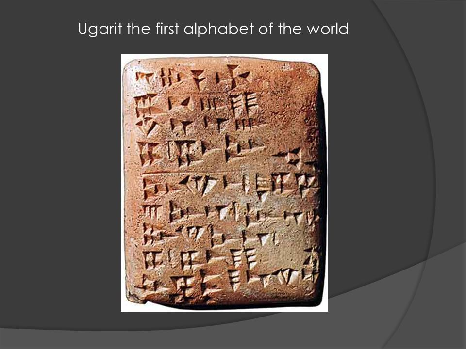 Ugarit the first alphabet of the world