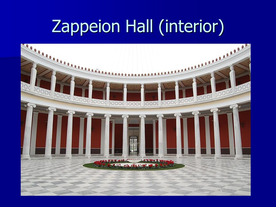 Zappeion Hall (interior)