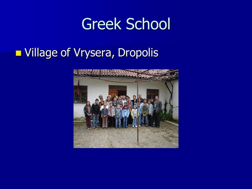 Greek School Village of Vrysera, Dropolis Village of Vrysera, Dropolis