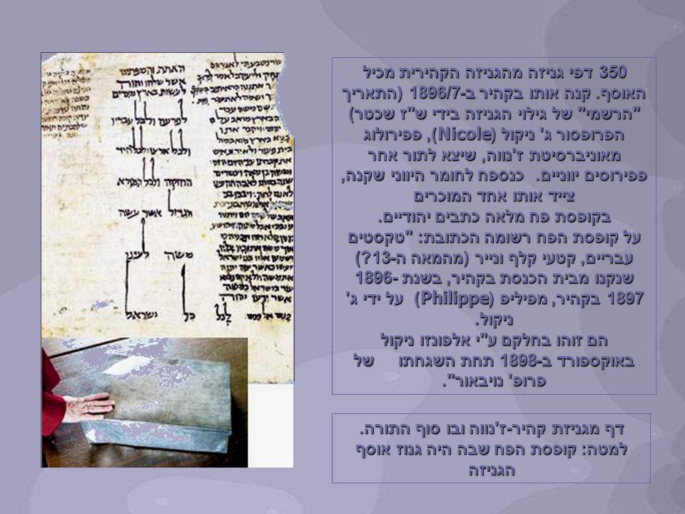 דף מגניזת קהיר - ז נווה ובו סוף התורה.