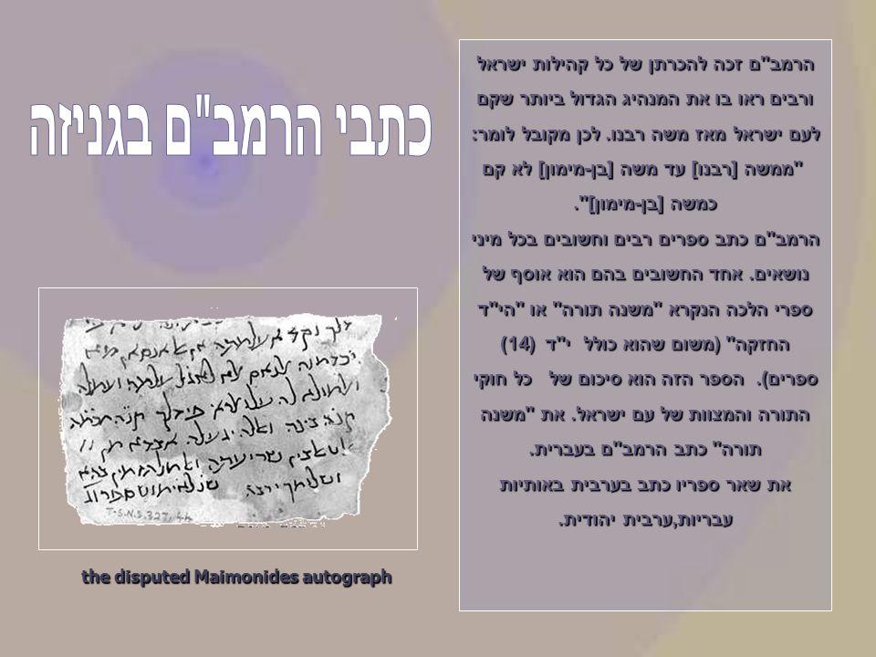 the disputed Maimonides autograph הרמב ם זכה להכרתן של כל קהילות ישראל ורבים ראו בו את המנהיג הגדול ביותר שקם לעם ישראל מאז משה רבנו.