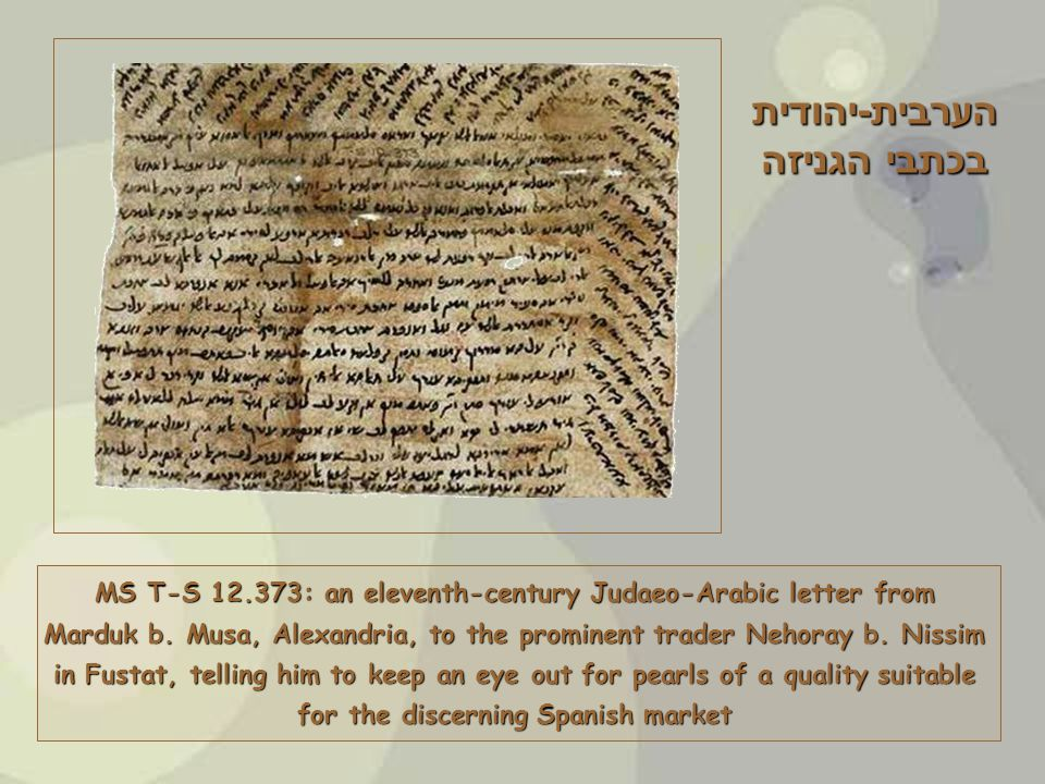 MS T-S 12.373: an eleventh-century Judaeo-Arabic letter from Marduk b.