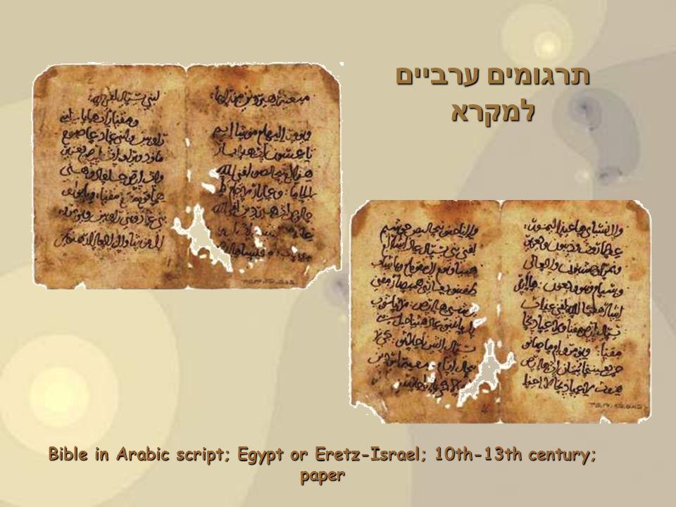 Bible in Arabic script; Egypt or Eretz-Israel; 10th-13th century; paper תרגומים ערביים למקרא
