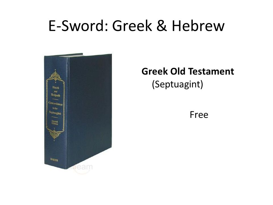 E-Sword: Greek & Hebrew Greek Old Testament (Septuagint) Free