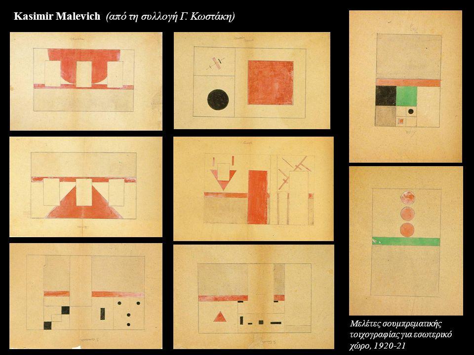 Μελέτες σουμπρεματικής τοιχογραφίας για εσωτερικό χώρο, 1920-21 Kasimir Malevich (από τη συλλογή Γ.