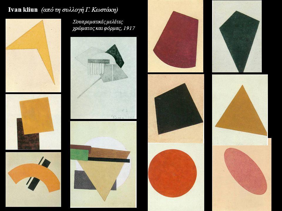 Σουπρεματικές μελέτες χρώματος και φόρμας, 1917 Ivan kliun (από τη συλλογή Γ. Κωστάκη)