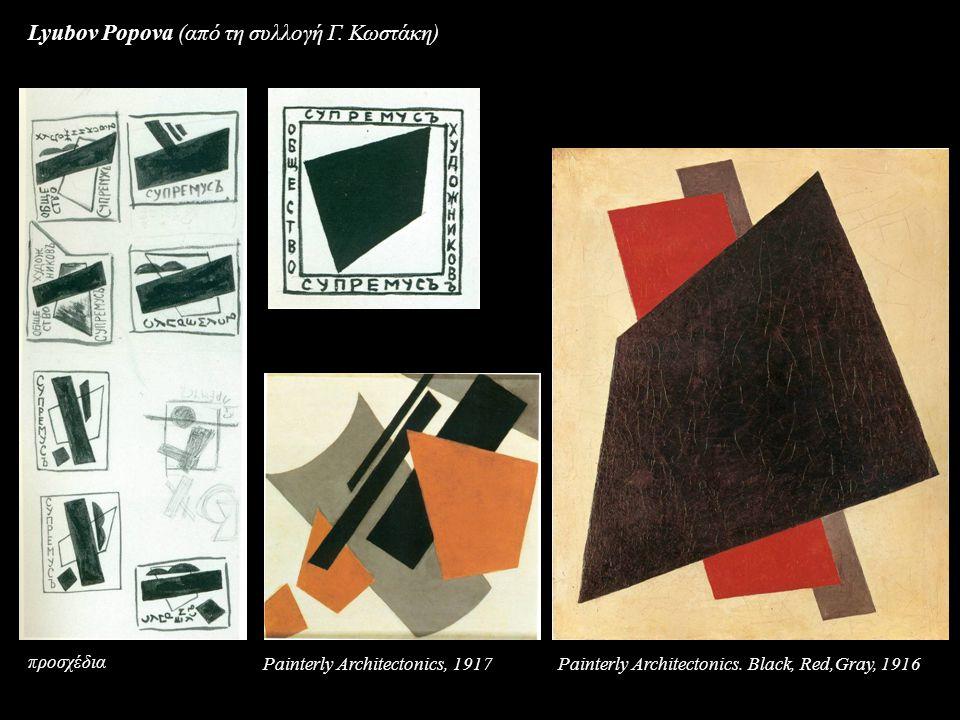 Lyubov Popova (από τη συλλογή Γ.Κωστάκη) Painterly Architectonics.