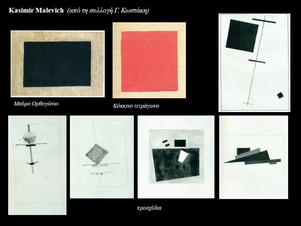 Μαύρο Ορθογώνιο προσχέδια Κόκκινο τετράγωνο Kasimir Malevich (από τη συλλογή Γ. Κωστάκη)