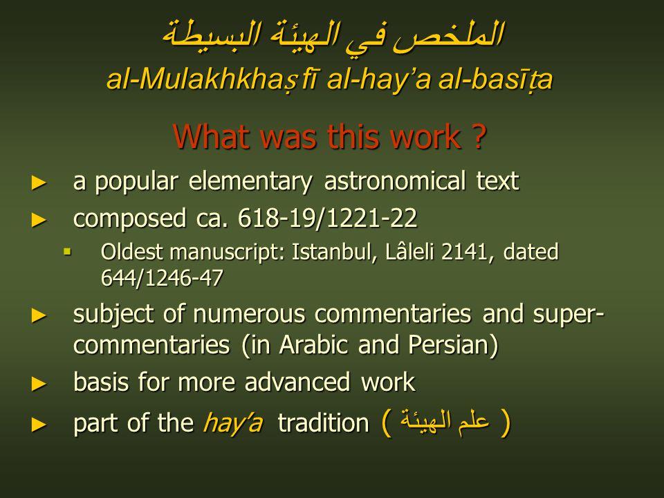 الملخص في الهيئة البسيطة al-Mulakhkha fī al-haya al-basī a What was this work .