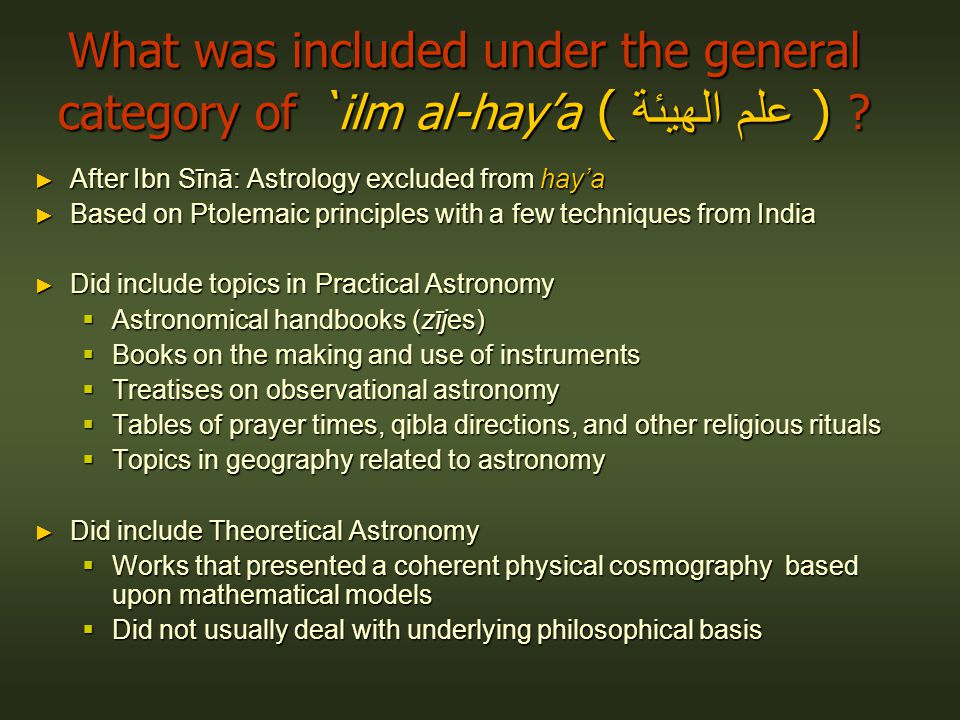 What was included under the general category of `ilm al-haya ( علم الهيئة ) .