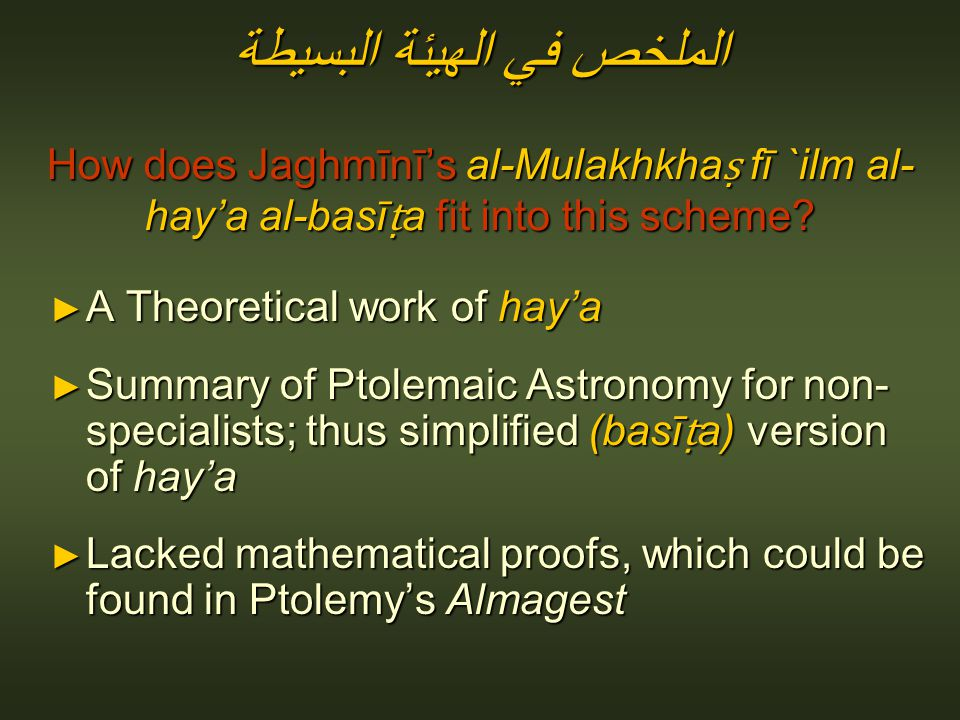 الملخص في الهيئة البسيطة How does Jaghmīnīs al-Mulakhkha fī `ilm al- haya al-basī a fit into this scheme.