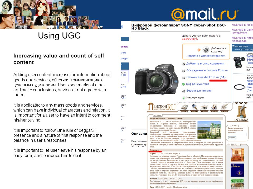 Using UGC Increasing value and count of self content Adding user content increase the information about goods and services, облегчая коммуникацию с целевым аудиториям.