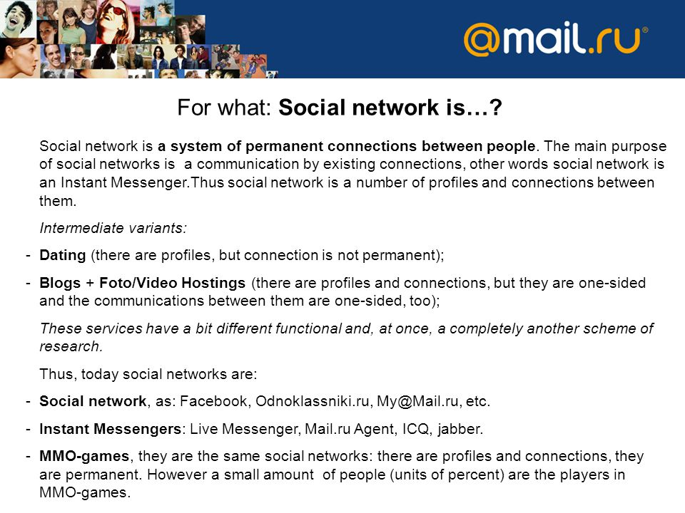 For what: Social network is…. Social network is a system of permanent connections between people.