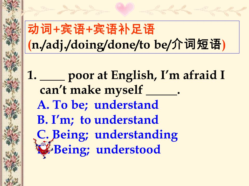 find + +n. /adj. /doing /done /adv. /to be / + + 1. Can you find me a book? 2. I find Russian grammar very difficult. 3. If you are found playing game