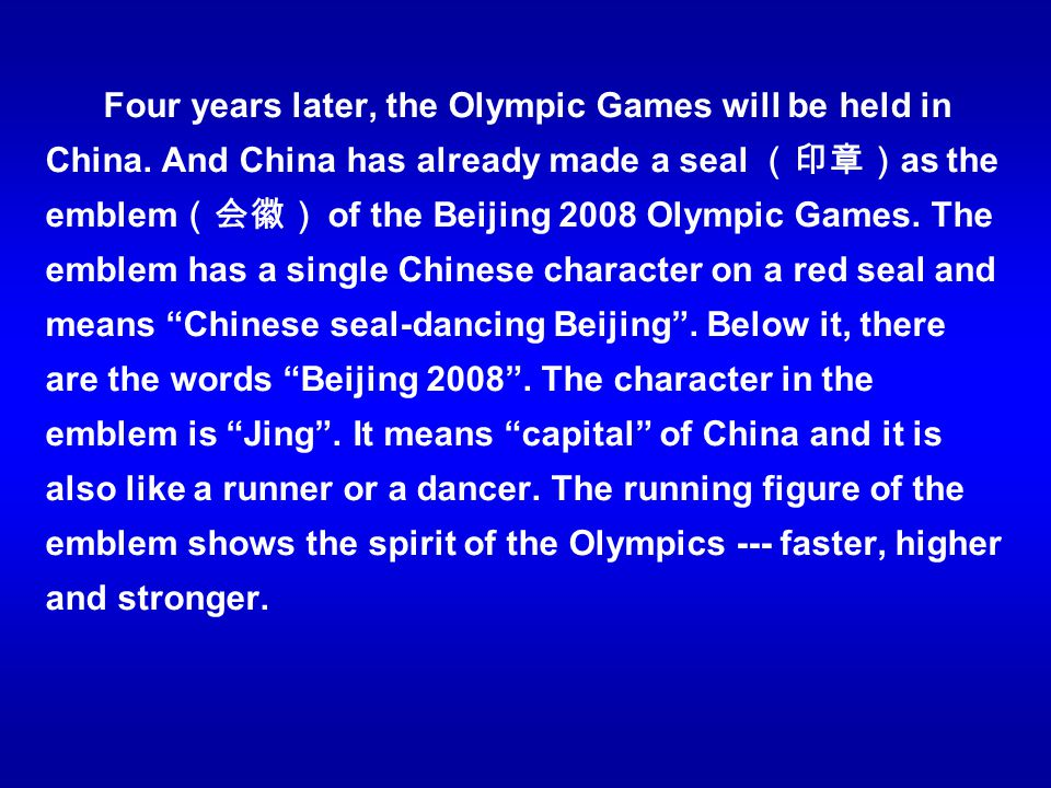 Four years later, the Olympic Games will be held in China. And China has already made a seal as the emblem of the Beijing 2008 Olympic Games. The embl