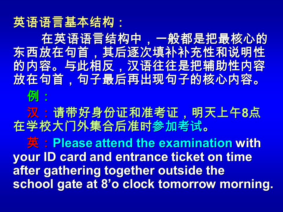 8 8 Please attend the examination with your ID card and entrance ticket on time after gathering together outside the school gate at 8o clock tomorrow