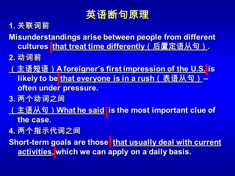 1. 1. Misunderstandings arise between people from different cultures that treat time differently. 2. 2. A foreigners first impression of the U.S. is l
